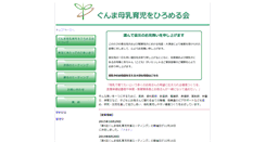 Preview of gunma-bonyu.org