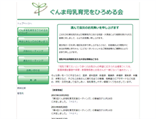 Tablet Preview of gunma-bonyu.org